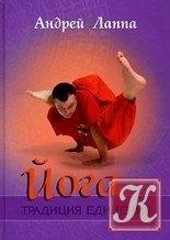 Книга Йога. Традиция Единения