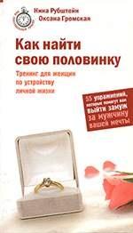 Книга Как найти свою половинку. Тренинг для женщин по устройству личной жизни. 55 упражнений, которые помогут вам выйти замуж за мужчину вашей мечты
