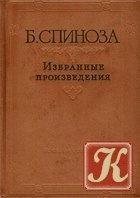 Книга Спиноза. Избранные произведения. 2 тома