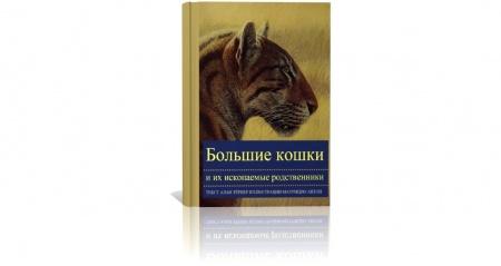 Книга О современных крупных кошках, таких как тигры и леопарды, мы знаем почти всё. Что же до их удивительных вымерших родственников,