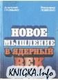 Книга Новое мышление в ядерный век
