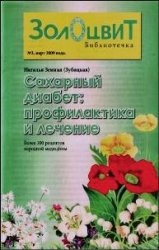 Книга Сахарный диабет лечение и профилактика