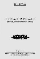 Книга Погромы на Украине (период Добровольческой армии)