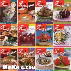 Журнал Я на кухне  № 1-12 2009