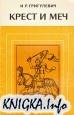 Книга Крест и меч. Католическая церковь в Испанской Америке, XVI - XVIII вв.
