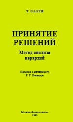 Книга Принятие решений. Метод анализа иерархий