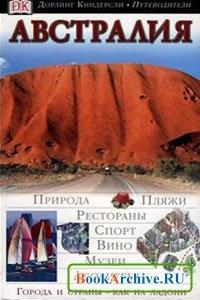 Книга Австралия. Иллюстрированный путеводитель.