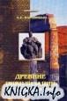 Книга Древние цивилизации: Общая теория мифа