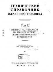 Книга Технический справочник железнодорожника. Том 12