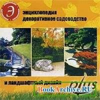 Книга Энциклопедия. Декоративное садоводство и ландшафтный дизайн.