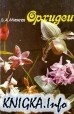 Аудиокнига Орхидеи