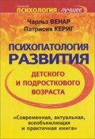 Книга Психопатология развития детского и подросткового возраста