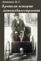 Книга Краткая история автомобилестроения