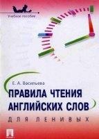 Аудиокнига Васильева Е. А. - Правила чтения английских слов для ленивых (2010)