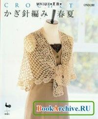 Журнал Ondori Spring Summer crochet, 2009.