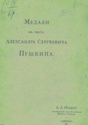 Книга Медали в честь Александра Сергеевича Пушкина