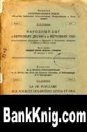 Книга Народный быт в Верховьях  Десны и в Верховьях Оки. Часть первая.