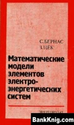 Книга Математические модели элементов электроэнергетических систем