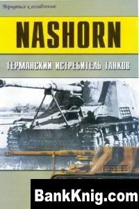 Книга NASHORN - Германский Истребитель Танков [Военно-техническая серия]