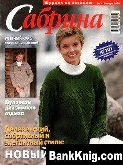 Журнал Сабрина №01 1999