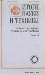 Книга Итоги науки и техники. Резание металлов. Станки и инструменты. Том 9