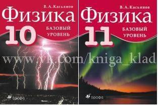 Книга 10 класс. Физика. Базовый уровень. Касьянов В.А.