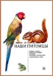 Книга Наши питомцы: Альбом