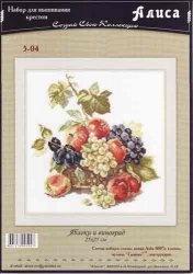 Алиса №5-04 Яблоки и виноград