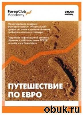 Книга Путешествие по евро (5 уроков от Форекс Клуб) 2006 DVDRip
