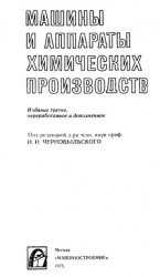 Книга Машины   и аппараты   химических   производств