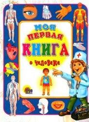 Книга Моя первая книга о человеке