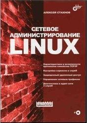 Книга Сетевое администрирование Linux