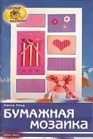 Книга Бумажная мозаика