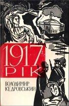 Книга 1917 рік: Спогади члена Українського Військового Генерального Комітету і товариша секретаря військових справ у ЧАО Української   Центральної Ради