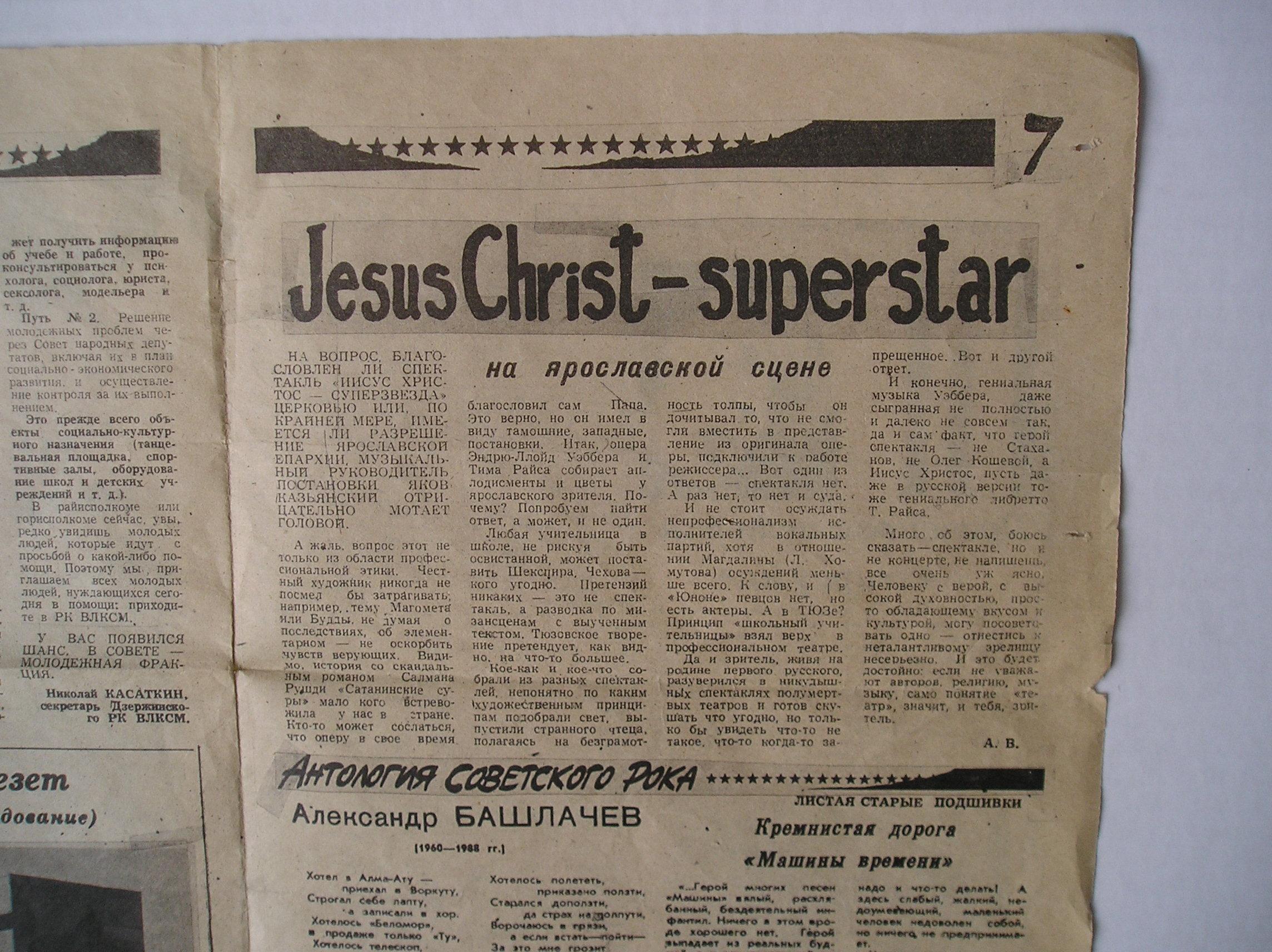 Газета с рецензией на ИХС