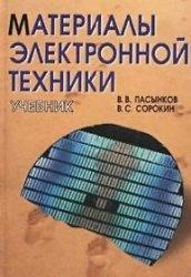 Книга Материалы электронной техники: Учебник