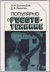 Книга Популярно о робототехнике