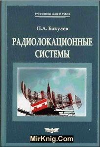 Радиолокационные системы. Учебник для вузов