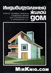 Книга Индивидуальный жилой дом. Каталог типовых проектов усадебных домов для строительства в Украине