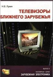 Телевизоры ближнего зарубежья