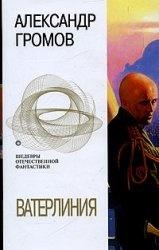 Книга Ватерлиния