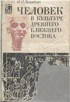 Книга Человек в культуре древнего Ближнего Востока