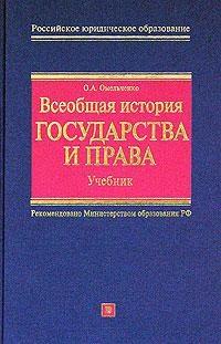 Книга Всеобщая история государства и права. Том 1, 2. Учебник