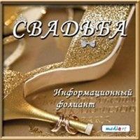 Книга Свадьба. Информационный фолиант