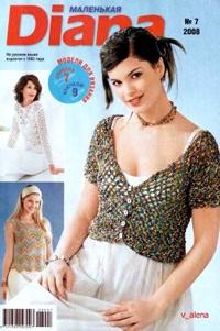 Журнал Маленькая Диана  №7, 2008