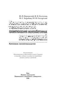 Книга Компьютерные технологии проектирования железобетонных конструкций