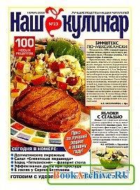 Журнал Наш кулинар № 23 (ноябрь 2008)