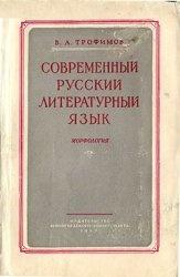 Книга Современный русский литературный язык. Морфология