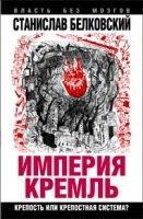 Книга «Империя Кремль». Крепость или крепостная система?