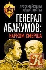 Книга Книга Генерал Абакумов: Нарком СМЕРШа